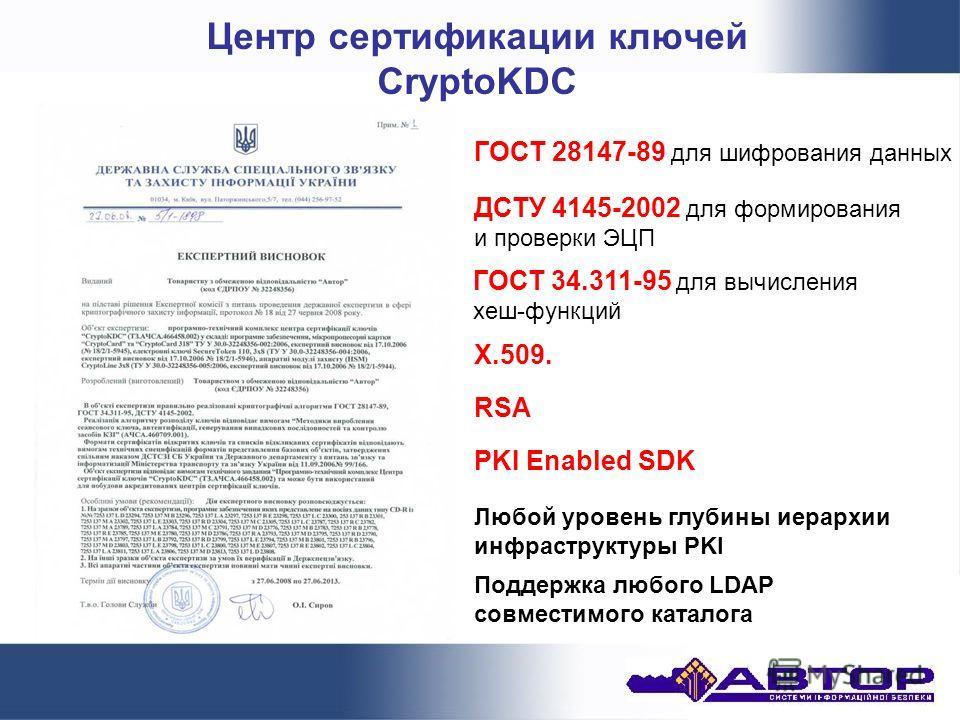Центр сертификации ключей CryptoKDC Поддержка любого LDAP совместимого каталога ГОСТ 28147-89 для шифрования данных ДСТУ 4145-2002 для формирования и проверки ЭЦП ГОСТ 34.311-95 для вычисления хеш-функций Х.509. Любой уровень глубины иерархии инфраст