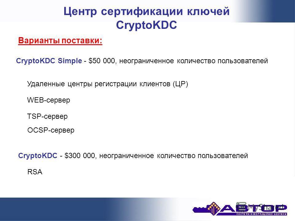 Центр сертификации ключей CryptoKDC OCSP-сервер Варианты поставки: CryptoKDC Simple - $50 000, неограниченное количество пользователей WEB-сервер TSP-сервер Удаленные центры регистрации клиентов (ЦР) CryptoKDC - $300 000, неограниченное количество по