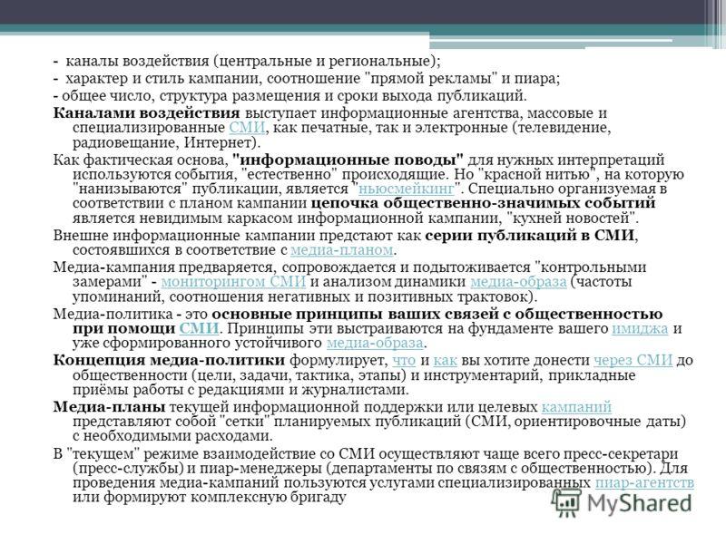 - каналы воздействия (центральные и региональные); - характер и стиль кампании, соотношение