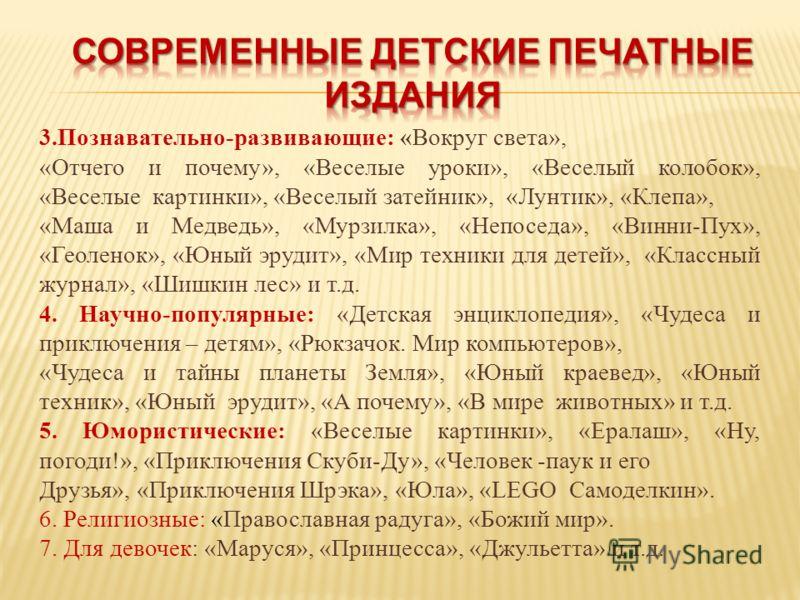 3.Познавательно-развивающие: «Вокруг света», «Отчего и почему», «Веселые уроки», «Веселый колобок», «Веселые картинки», «Веселый затейник», «Лунтик», «Клепа», «Маша и Медведь», «Мурзилка», «Непоседа», «Винни-Пух», «Геоленок», «Юный эрудит», «Мир техн