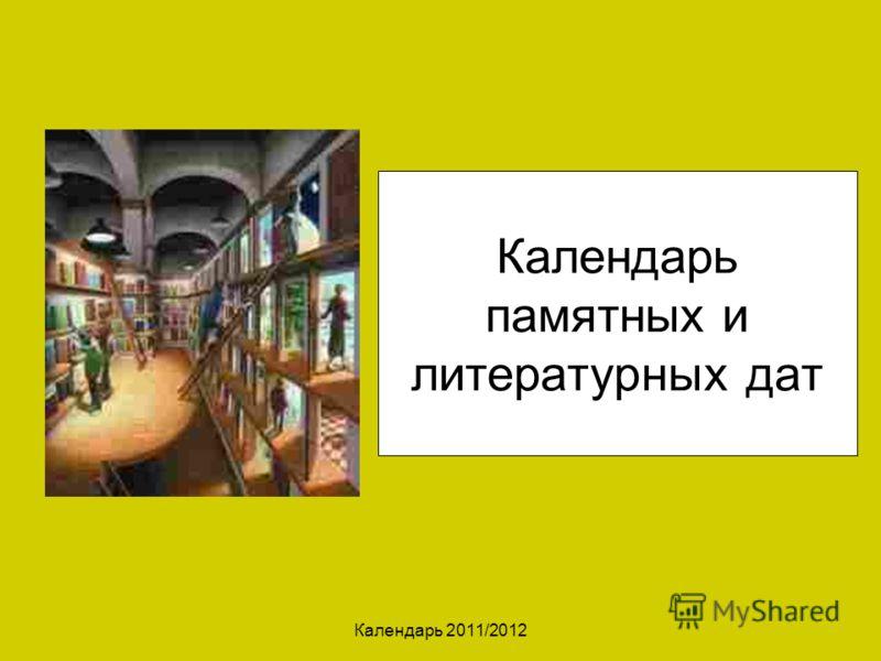 Календарь 2011/2012 Календарь памятных и литературных дат