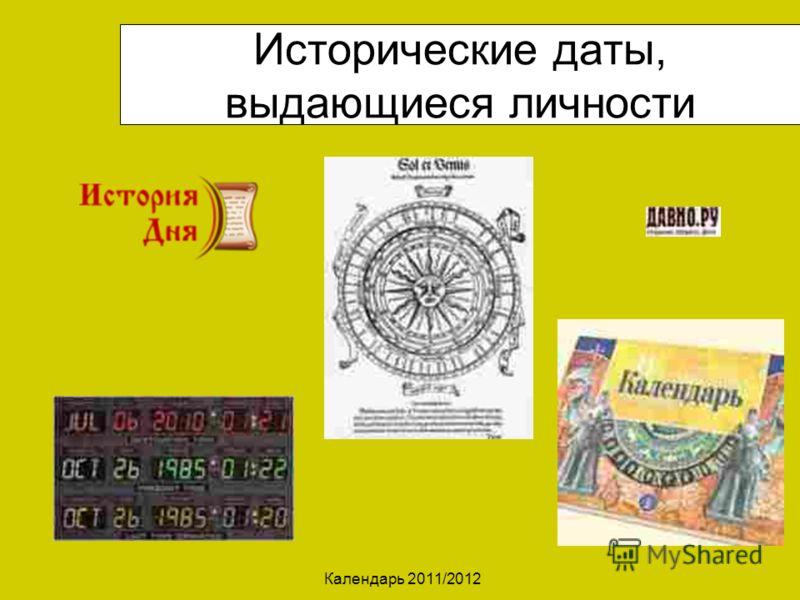 Календарь 2011/2012 Исторические даты, выдающиеся личности