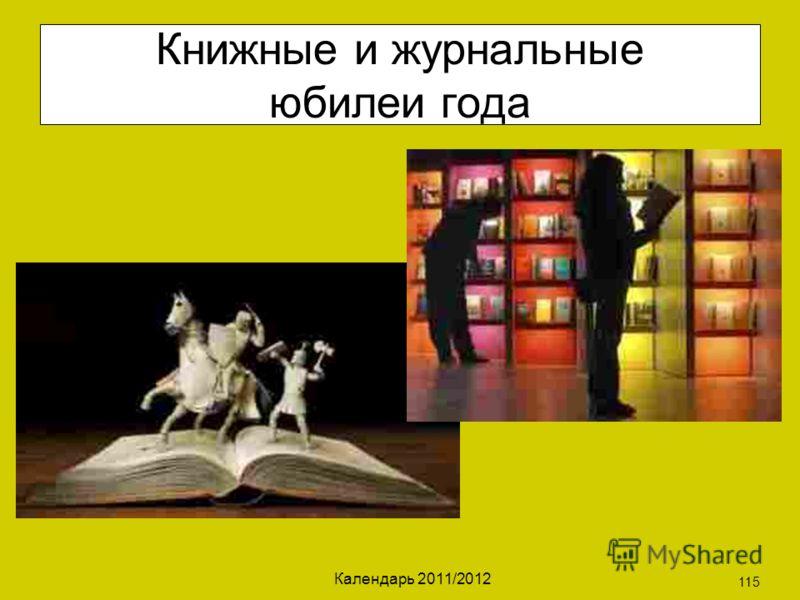 Календарь 2011/2012 115 Книжные и журнальные юбилеи года