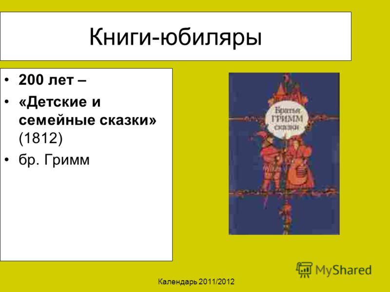 Календарь 2011/2012 Книги-юбиляры 200 лет – «Детские и семейные сказки» (1812) бр. Гримм