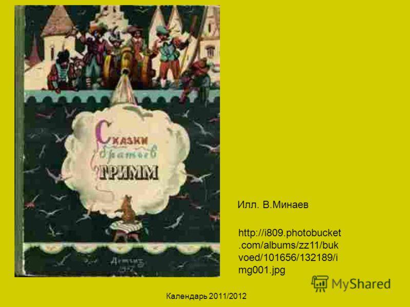 Календарь 2011/2012 Илл. В.Минаев http://i809.photobucket.com/albums/zz11/buk voed/101656/132189/i mg001.jpg