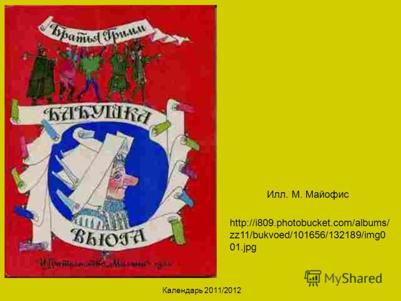 Календарь 2011/2012 Илл. М. Майофис http://i809.photobucket.com/albums/ zz11/bukvoed/101656/132189/img0 01.jpg