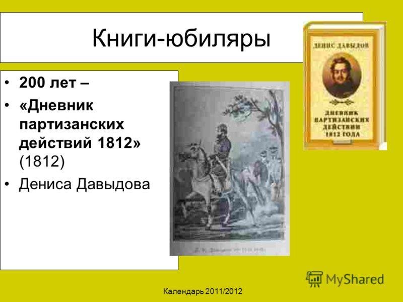 Календарь 2011/2012 Книги-юбиляры 200 лет – «Дневник партизанских действий 1812» (1812) Дениса Давыдова