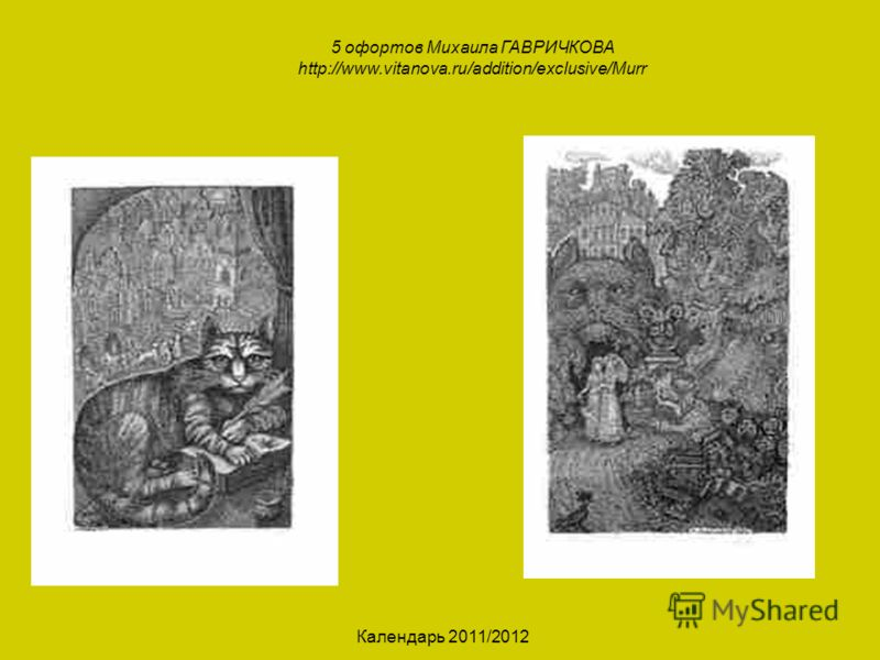 Календарь 2011/2012 5 офортов Михаила ГАВРИЧКОВА http://www.vitanova.ru/addition/exclusive/Murr