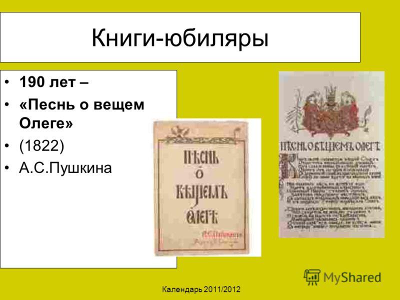 Книги-юбиляры 190 лет – «Песнь о вещем Олеге» (1822) А.С.Пушкина