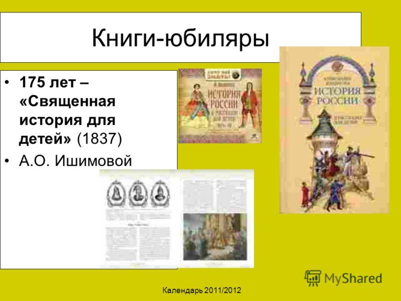 Календарь 2011/2012 Книги-юбиляры 175 лет – «Священная история для детей» (1837) А.О. Ишимовой
