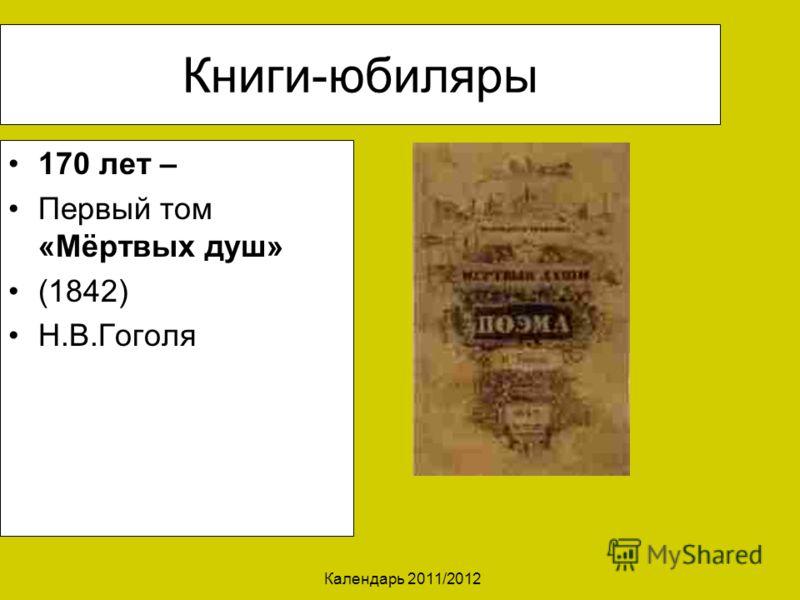 Календарь 2011/2012 Книги-юбиляры 170 лет – Первый том «Мёртвых душ» (1842) Н.В.Гоголя
