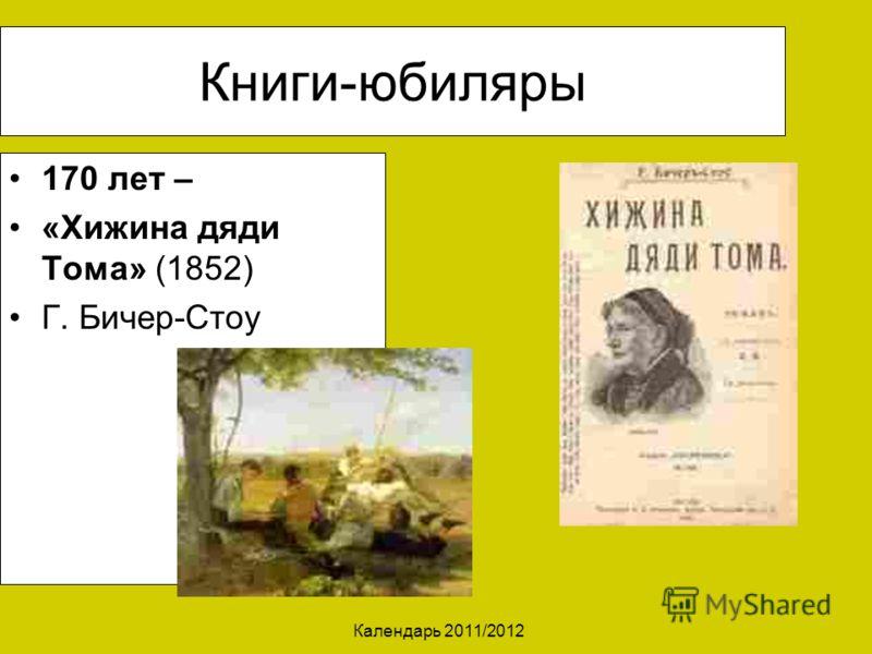 Календарь 2011/2012 Книги-юбиляры 170 лет – «Хижина дяди Тома» (1852) Г. Бичер-Стоу