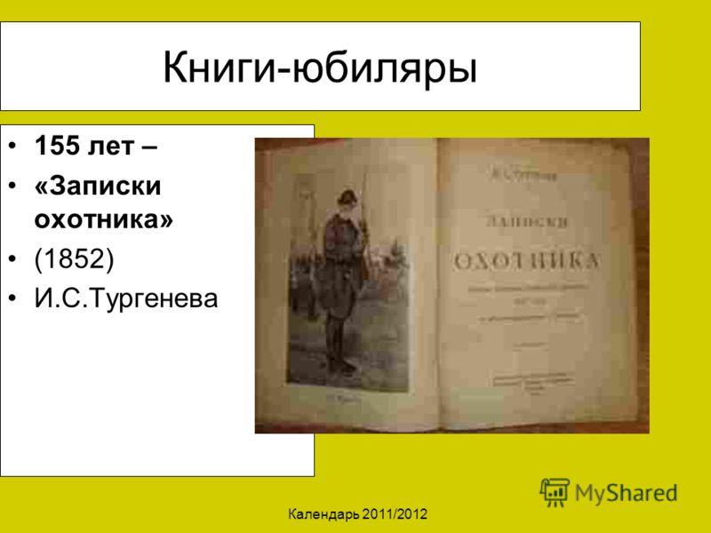 Календарь 2011/2012 Книги-юбиляры 155 лет – «Записки охотника» (1852) И.С.Тургенева