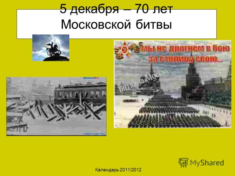 5 декабря – 70 лет Московской битвы
