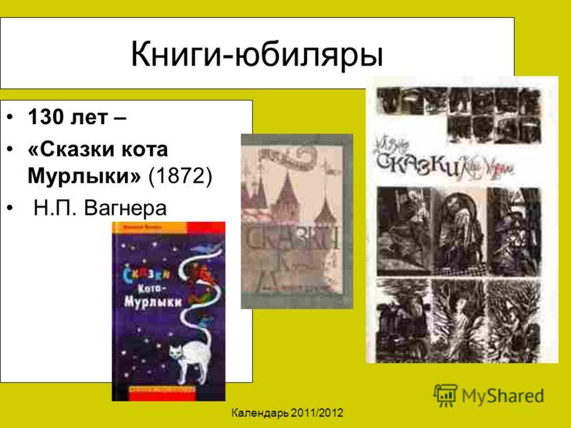 Календарь 2011/2012 Книги-юбиляры 130 лет – «Сказки кота Мурлыки» (1872) Н.П. Вагнера