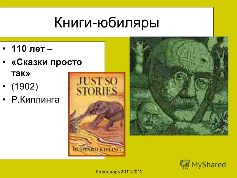 Календарь 2011/2012 Книги-юбиляры 110 лет – «Сказки просто так» (1902) Р.Киплинга