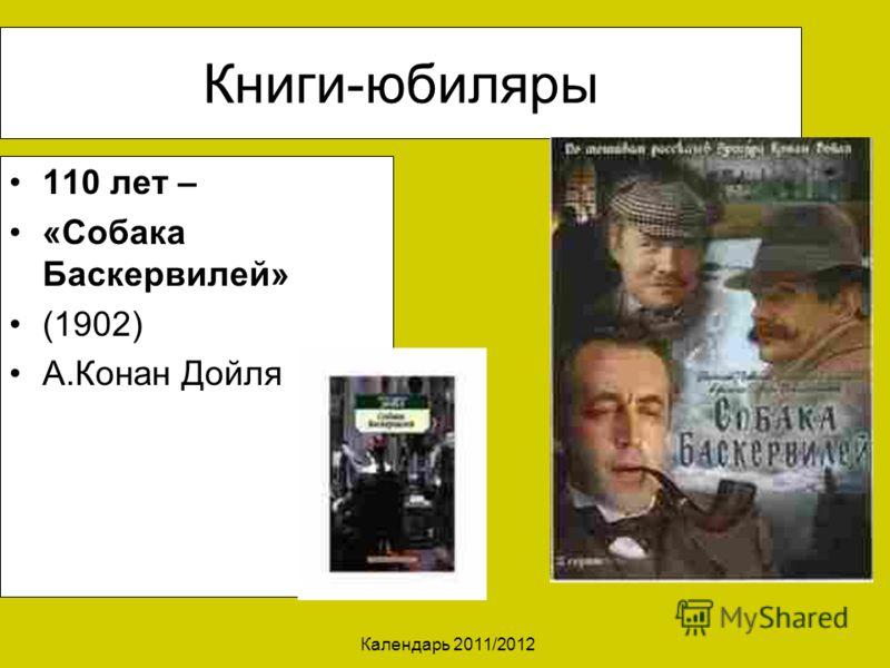 Календарь 2011/2012 Книги-юбиляры 110 лет – «Собака Баскервилей» (1902) А.Конан Дойля