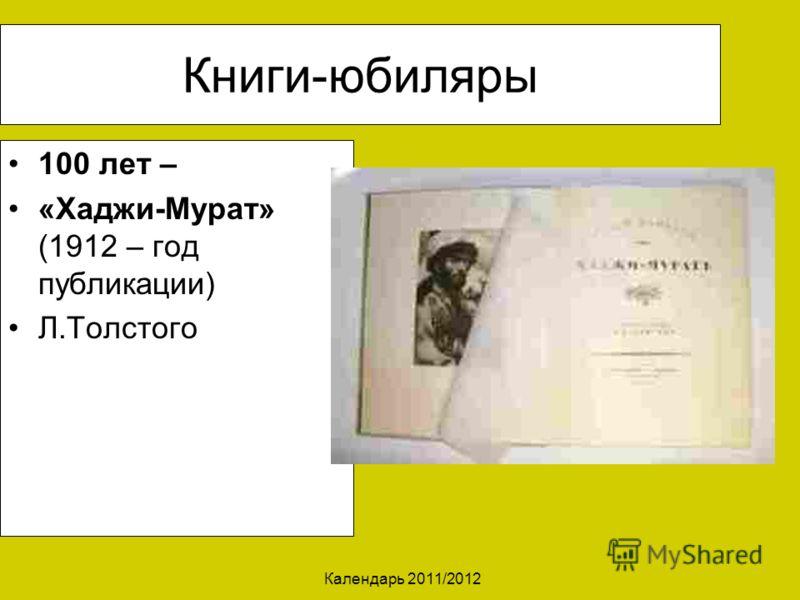 Календарь 2011/2012 Книги-юбиляры 100 лет – «Хаджи-Мурат» (1912 – год публикации) Л.Толстого
