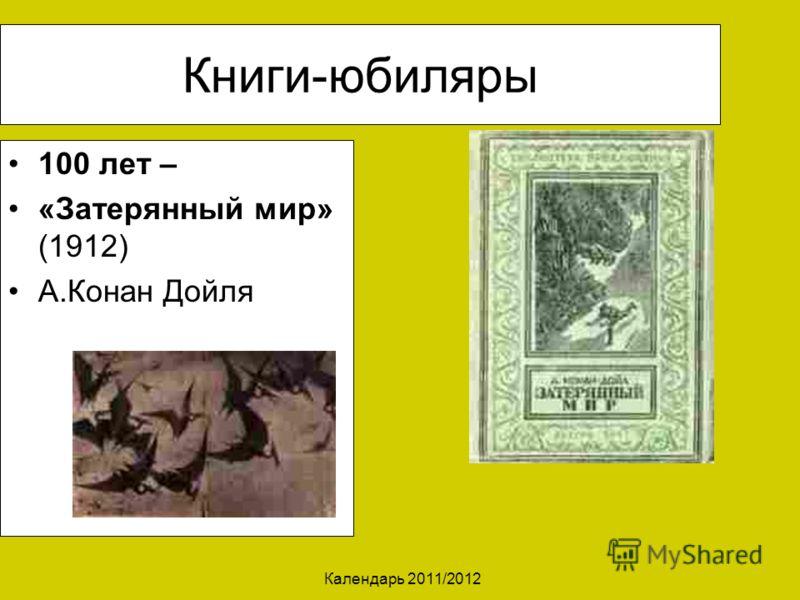 Книги-юбиляры 100 лет – «Затерянный мир» (1912) А.Конан Дойля