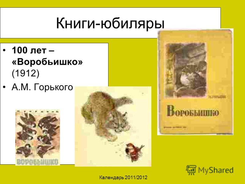 Календарь 2011/2012 Книги-юбиляры 100 лет – «Воробьишко» (1912) А.М. Горького