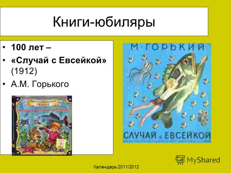 Календарь 2011/2012 Книги-юбиляры 100 лет – «Случай с Евсейкой» (1912) А.М. Горького