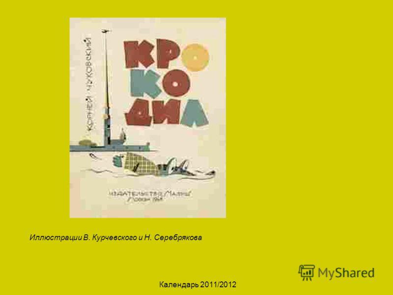 Календарь 2011/2012 Иллюстрации В. Курчевского и Н. Серебрякова