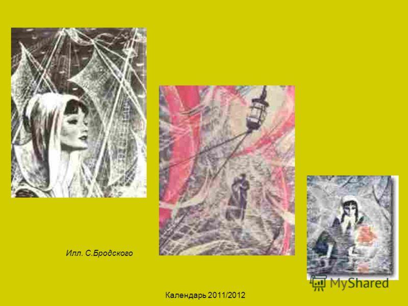 Календарь 2011/2012 Илл. С.Бродского