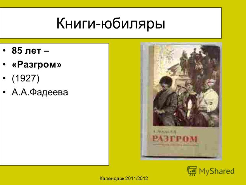 Календарь 2011/2012 Книги-юбиляры 85 лет – «Разгром» (1927) А.А.Фадеева