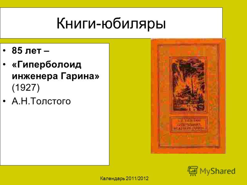 Календарь 2011/2012 Книги-юбиляры 85 лет – «Гиперболоид инженера Гарина» (1927) А.Н.Толстого
