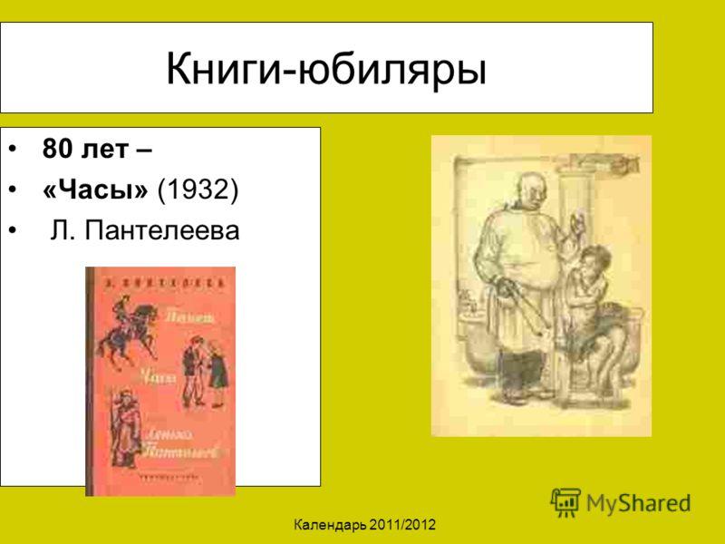 Календарь 2011/2012 Книги-юбиляры 80 лет – «Часы» (1932) Л. Пантелеева