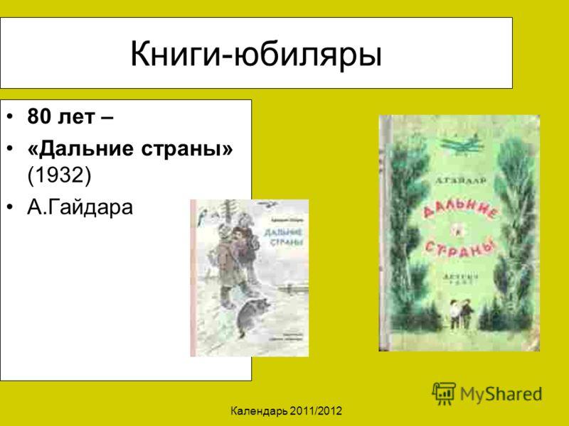 Книги-юбиляры 80 лет – «Дальние страны» (1932) А.Гайдара