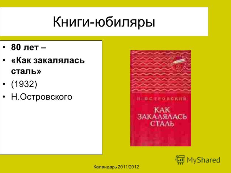 Календарь 2011/2012 Книги-юбиляры 80 лет – «Как закалялась сталь» (1932) Н.Островского