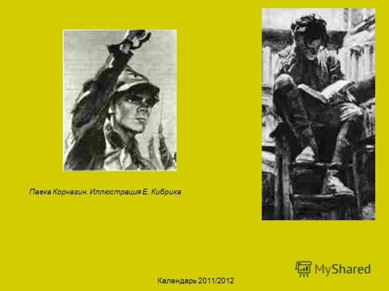 Календарь 2011/2012 Павка Корчагин. Иллюстрация Е. Кибрика