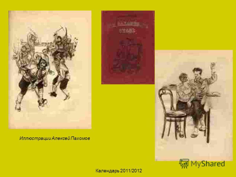 Календарь 2011/2012 Иллюстрации Алексей Пахомов