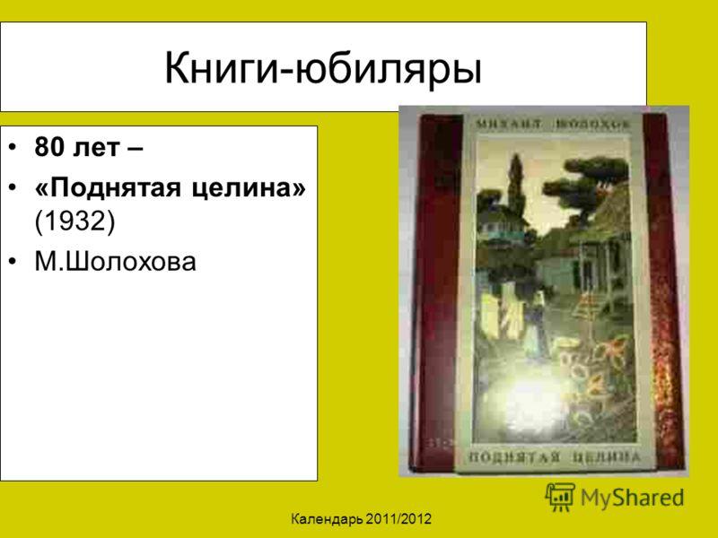 Календарь 2011/2012 Книги-юбиляры 80 лет – «Поднятая целина» (1932) М.Шолохова