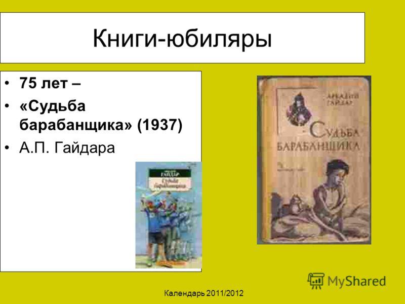 Календарь 2011/2012 Книги-юбиляры 75 лет – «Судьба барабанщика» (1937) А.П. Гайдара