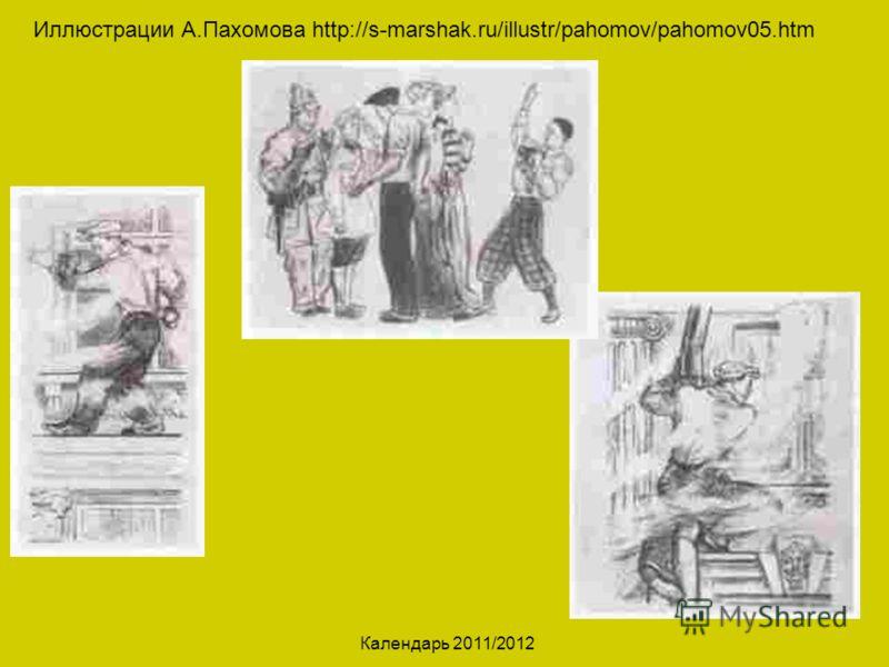 Календарь 2011/2012 Иллюстрации А.Пахомова http://s-marshak.ru/illustr/pahomov/pahomov05.htm