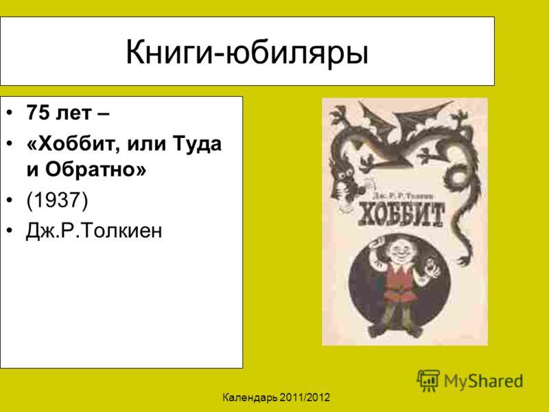 Календарь 2011/2012 Книги-юбиляры 75 лет – «Хоббит, или Туда и Обратно» (1937) Дж.Р.Толкиен