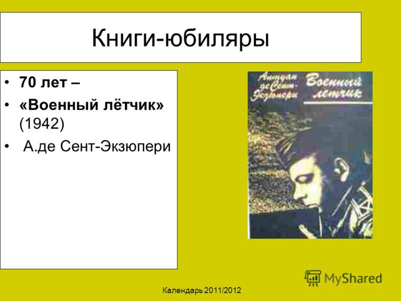 Календарь 2011/2012 Книги-юбиляры 70 лет – «Военный лётчик» (1942) А.де Сент-Экзюпери