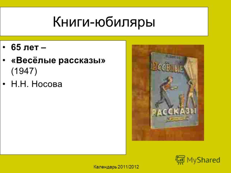 Календарь 2011/2012 Книги-юбиляры 65 лет – «Весёлые рассказы» (1947) Н.Н. Носова
