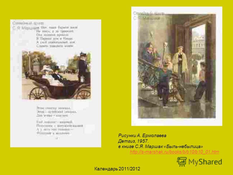 Календарь 2011/2012 Рисунки А. Ермолаева Детгиз, 1957. в книге С.Я. Маршак «Быль-небылица» http://s-marshak.ru/books/b/b10/b10_01.htm
