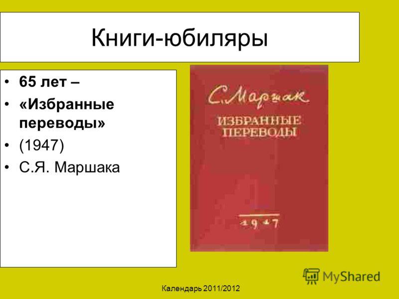 Календарь 2011/2012 Книги-юбиляры 65 лет – «Избранные переводы» (1947) С.Я. Маршака