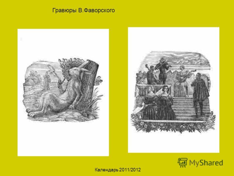 Календарь 2011/2012 Гравюры В.Фаворского