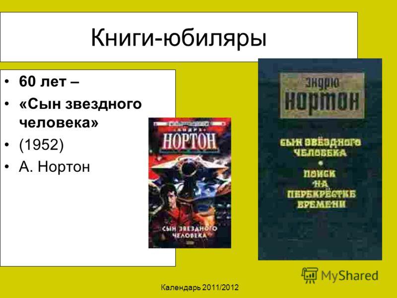Календарь 2011/2012 Книги-юбиляры 60 лет – «Сын звездного человека» (1952) А. Нортон