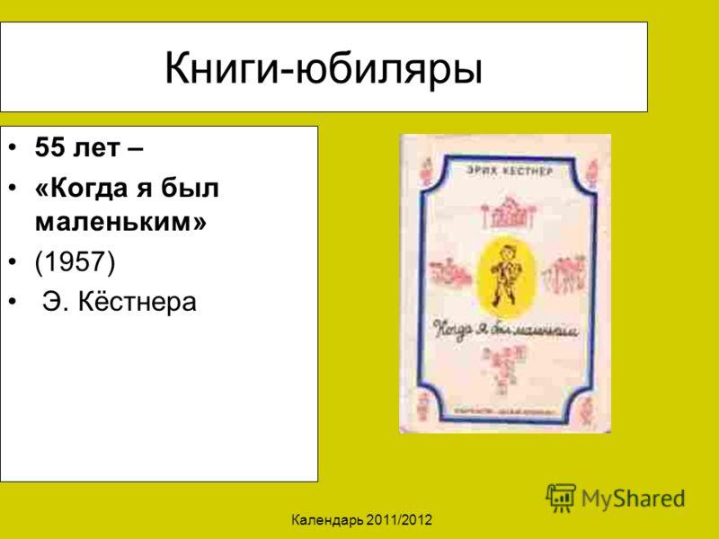 Календарь 2011/2012 Книги-юбиляры 55 лет – «Когда я был маленьким» (1957) Э. Кёстнера