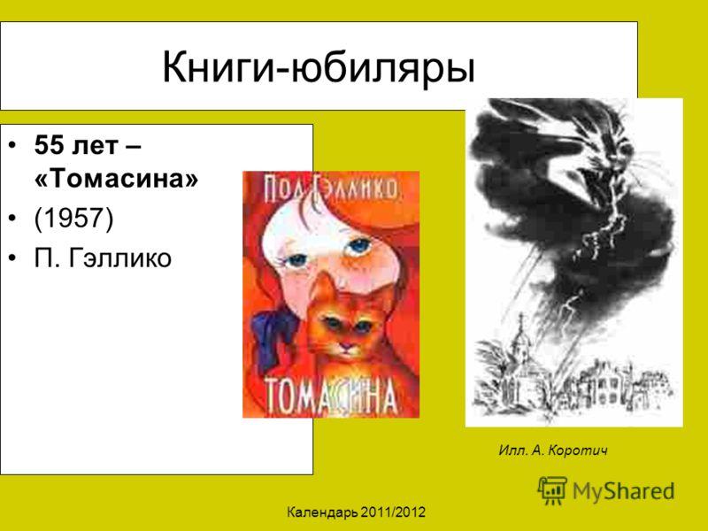 Календарь 2011/2012 Книги-юбиляры 55 лет – «Томасина» (1957) П. Гэллико Илл. А. Коротич