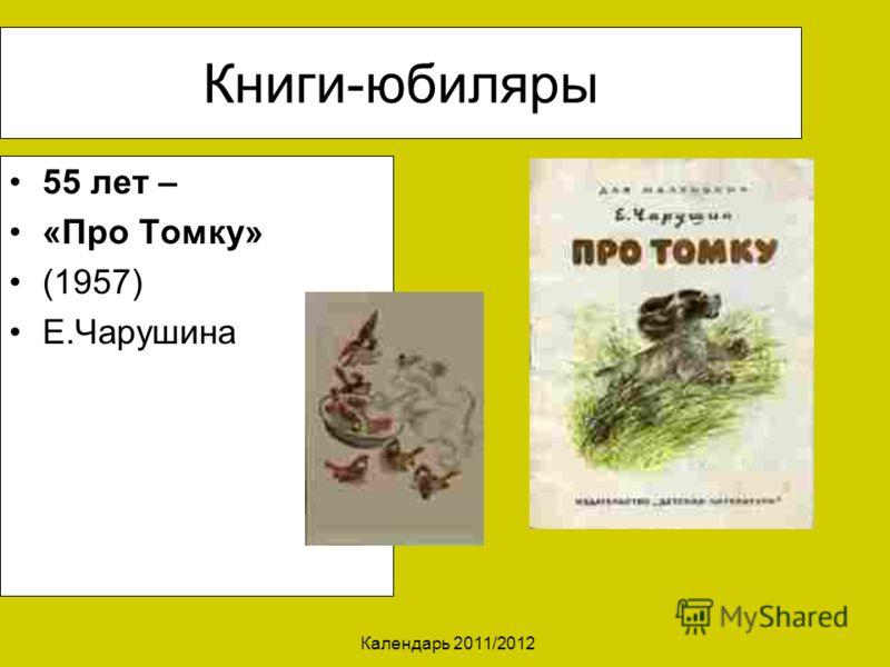 Календарь 2011/2012 Книги-юбиляры 55 лет – «Про Томку» (1957) Е.Чарушина