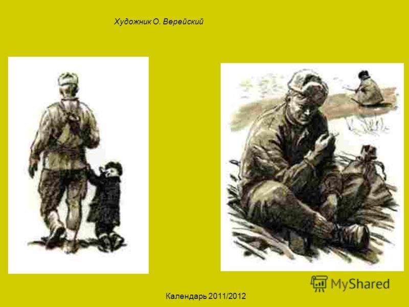 Календарь 2011/2012 Художник О. Верейский