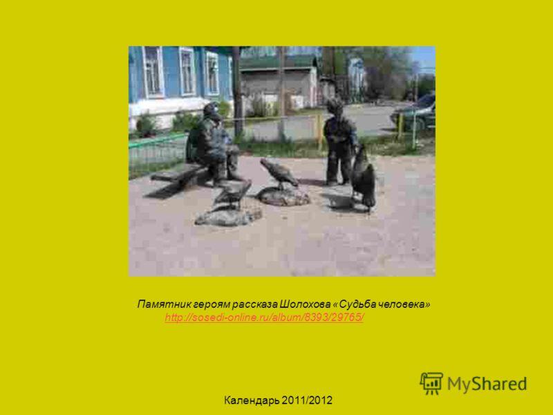 Календарь 2011/2012 Памятник героям рассказа Шолохова «Судьба человека» http://sosedi-online.ru/album/8393/29765/