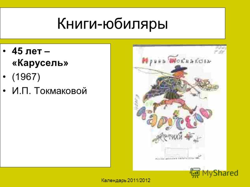 Календарь 2011/2012 Книги-юбиляры 45 лет – «Карусель» (1967) И.П. Токмаковой